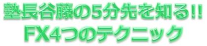 塾長谷藤の5分先を知るFX4つのテクニック・1.PNG